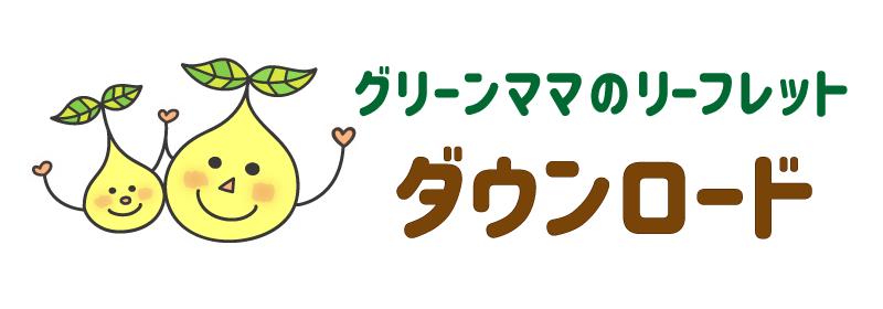グリーンママのリーフレットダウンロード